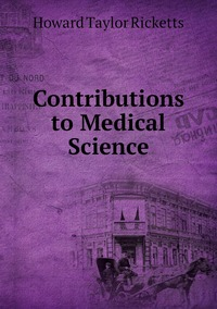 Contributions to Medical Science, Howard Taylor Ricketts обложка-превью