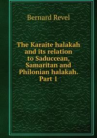 Книга под заказ: «The Karaite halakah and its relation to Saduccean, Samaritan and Philonian halakah. Part 1»