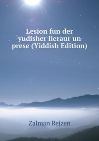 Книга под заказ: «Lesion fun der yudisher lieraur un prese (Yiddish Edition)»