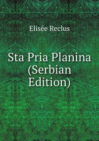 Книга под заказ: «Sta Pria Planina (Serbian Edition)»