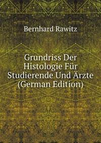 Книга под заказ: «Grundriss Der Histologie Für Studierende Und Ärzte (German Edition)»
