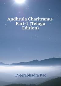 Книга под заказ: «Andhrula Charitramu-Part-1 (Telugu Edition)»
