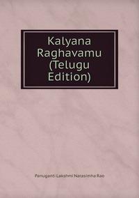 Kalyana Raghavamu (Telugu Edition), Panuganti Lakshmi Narasimha Rao обложка-превью