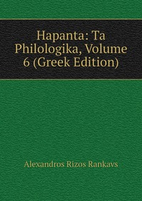 Hapanta: Ta Philologika, Volume 6 (Greek Edition), Alexandros Rizos Rankavs обложка-превью