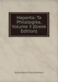 Hapanta: Ta Philologika, Volume 3 (Greek Edition), Alexandros Rizos Rankavs обложка-превью