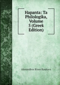 Hapanta: Ta Philologika, Volume 5 (Greek Edition), Alexandros Rizos Rankavs обложка-превью