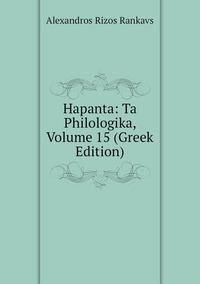 Hapanta: Ta Philologika, Volume 15 (Greek Edition), Alexandros Rizos Rankavs обложка-превью
