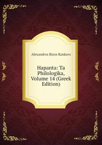 Hapanta: Ta Philologika, Volume 14 (Greek Edition), Alexandros Rizos Rankavs обложка-превью