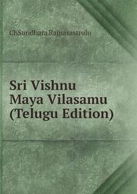 Книга под заказ: «Sri Vishnu Maya Vilasamu (Telugu Edition)»