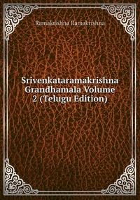 Книга под заказ: «Srivenkataramakrishna Grandhamala Volume 2 (Telugu Edition)»
