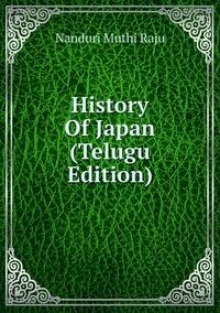 Книга под заказ: «History Of Japan (Telugu Edition)»