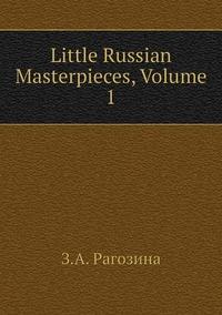 Little Russian Masterpieces, Volume 1, З.А. Рагозина обложка-превью