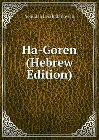 Книга под заказ: «Ha-Goren (Hebrew Edition)»