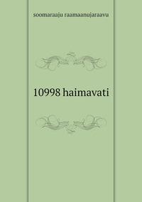 10998 haimavati, soomaraaju raamaanujaraavu обложка-превью