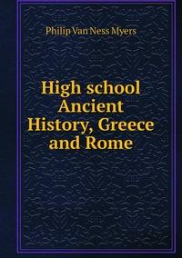 High school Ancient History, Greece and Rome, P.V. N. Myers обложка-превью