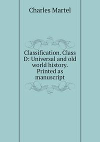 Книга под заказ: «Classification. Class D: Universal and old world history. Printed as manuscript»