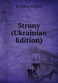 Книга под заказ: «Struny (Ukrainian Edition)»