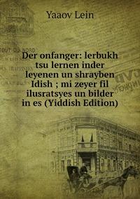 Книга под заказ: «Der onfanger: lerbukh tsu lernen inder leyenen un shrayben Idish ; mi zeyer fil ilusratsyes un bilder in es (Yiddish Edition)»