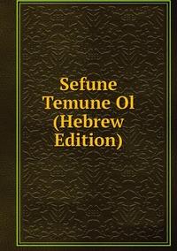 Книга под заказ: «Sefune Temune Ol (Hebrew Edition)»