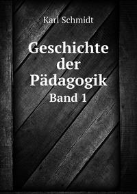 Книга под заказ: «Geschichte der Pädagogik»