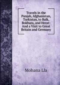 Книга под заказ: «Travels in the Panjab, Afghanistan, Turkistan, to Balk, Bokhara, and Herat: And a Visit to Great Britain and Germany»