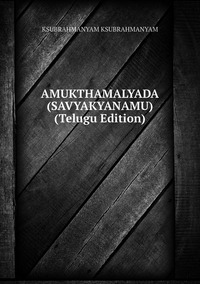 Книга под заказ: «AMUKTHAMALYADA (SAVYAKYANAMU) (Telugu Edition)»