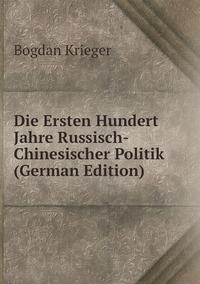 Книга под заказ: «Die Ersten Hundert Jahre Russisch-Chinesischer Politik (German Edition)»
