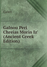 Книга под заказ: «Galnou Peri Chreias Morin Iz' (Ancient Greek Edition)»