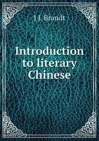 Introduction to literary Chinese, J J. Brandt обложка-превью