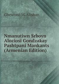 Nmanutiwn Srboyn Aloziosi Gondzakay Pashtpani Mankants (Armenian Edition), Ghewond M. Alishan обложка-превью