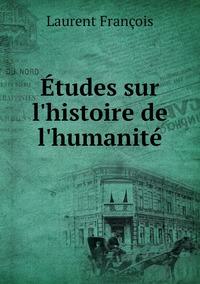 Études sur l'histoire de l'humanité, Laurent Francois обложка-превью