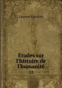 Études sur l'histoire de l'humanité: 12, Laurent Francois обложка-превью