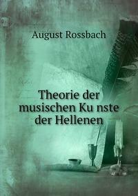 Theorie der musischen Künste der Hellenen, August Rossbach обложка-превью