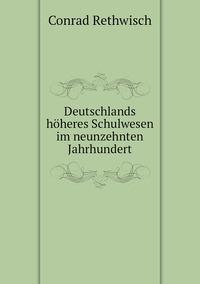 Deutschlands höheres Schulwesen im neunzehnten Jahrhundert, Conrad Rethwisch обложка-превью