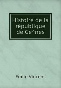 Histoire de la république de Gênes, Emile Vincens обложка-превью