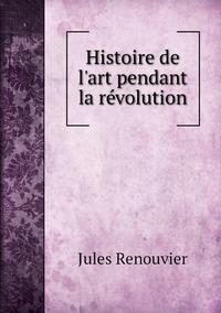 Histoire de l'art pendant la révolution, Jules Renouvier обложка-превью