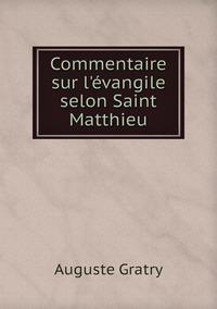 Commentaire sur l'évangile selon Saint Matthieu, Auguste Gratry обложка-превью