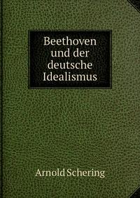 Beethoven und der deutsche Idealismus, Arnold Schering обложка-превью