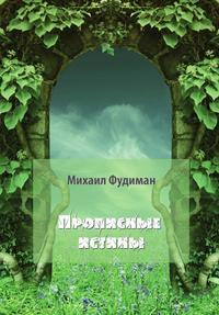 Прописные истины, Фудиман Михаил обложка-превью