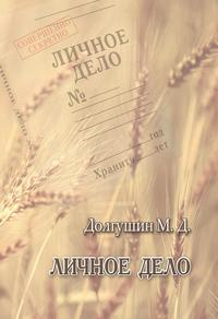 Личное дело, Долгушин М.Д. обложка-превью