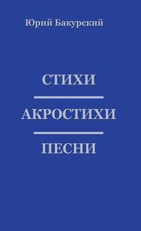 Книга под заказ: «Стихи, акростихи, песни»