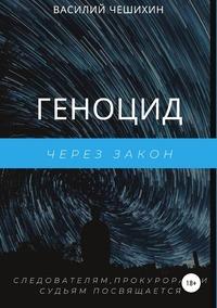 Геноцид через Закон, Василий Чешихин обложка-превью