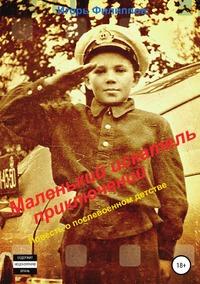 Маленький искатель приключений. Повесть о послевоенном детстве, Игорь Филиппов обложка-превью