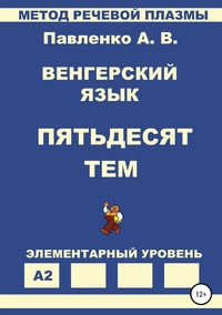 Венгерский язык. Пятьдесят тем. Элементарный уровень, Александр Павленко обложка-превью