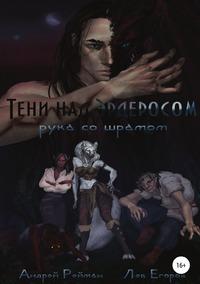 Тени над Эрдеросом. Рука со шрамом, Андрей Рейман, Лев Егоров обложка-превью