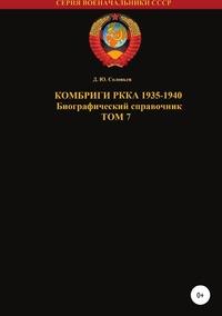 Комбриги РККА 1935-1940. Том 7, Денис Соловьев обложка-превью