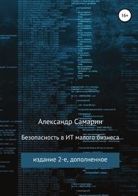Безопасность в ИТ малого бизнеса, Александр Самарин обложка-превью