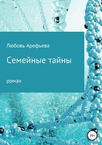 Семейные тайны, Любовь Арефьева обложка-превью