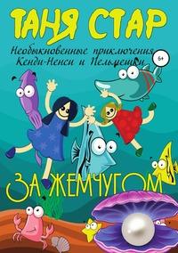 За жемчугом. Необыкновенные приключения Кенди-Ненси и Пельмешки. Книга первая, Таня Стар обложка-превью