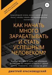 Как начать много зарабатывать и стать успешным человеком?, Дмитрий Красноводский обложка-превью